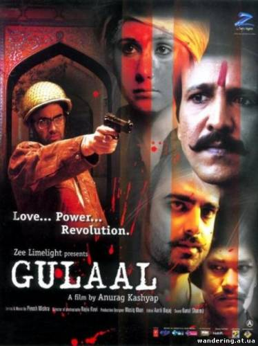 Под маской друга / Gulaal (2009)
