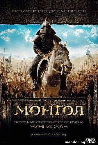 Монгол / Mongol: The Rise of Genghis Khan (2007)