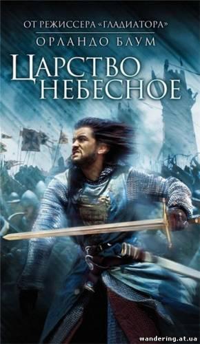 Царство небесное ( Kingdom of Heaven) (2005)