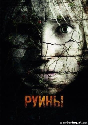 Руины / Ruins (2008)