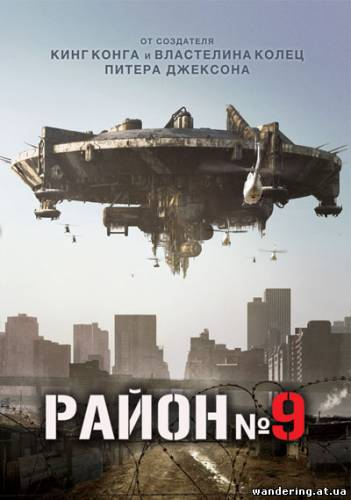 Район №9 / District 9 (2009)
