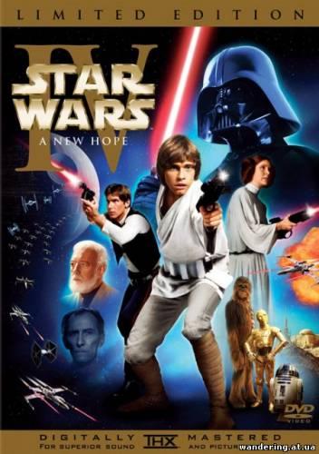 Звездные войны: Эпизод 4 - Новая надежда / Star Wars Special Edition: Episode IV - A New Hope (1977)