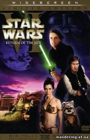 Звездные войны: Эпизод VI - Возвращение Джедая / Star Wars: Episode VI - Return of the Jedi (1983)