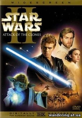 Звёздные войны: Эпизод 2 - Атака Клонов/Star Wars: Episode II - Attack of the Clones (2002)