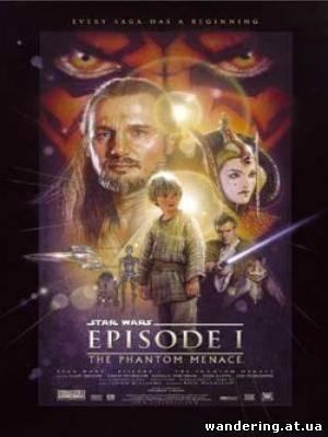 Звездные войны: Эпизод 1 - Скрытая угроза / Star Wars: Episode I - The Phantom Menace (1999)