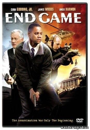 Конец игры / End Game (2006)