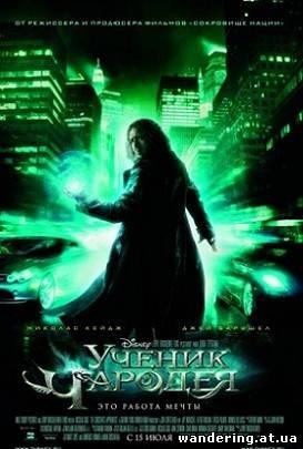 Ученик чародея / The Sorcerer's Apprentice (2010)