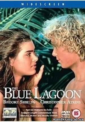 Голубая лагуна(1980)