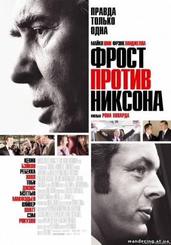 Фрост против Никсона (Frost/Nixon 2008 г.)