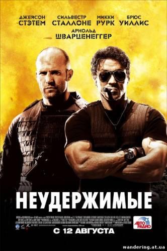 Неудержимые / The Expendables 2010