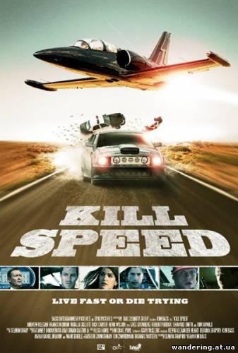 Небесный форсаж / Kill Speed (2010)