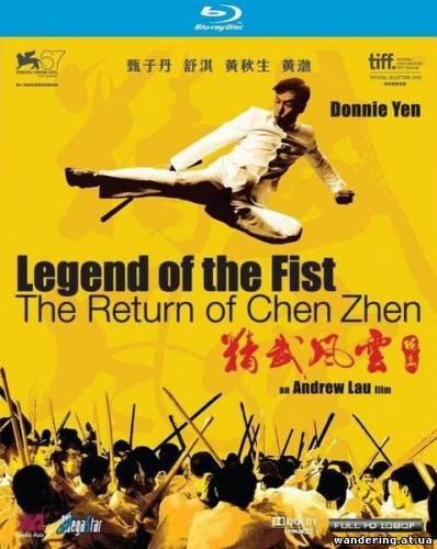 Кулак легенды: Возвращение Чен Жена (Донни Ен) 2010