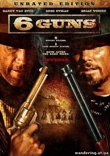 6 Стволов / 6 Guns (2010)