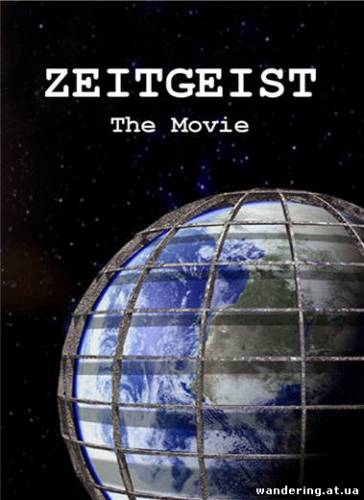 Дух времени / Zeitgeist: The Movie